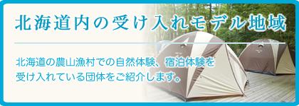 北海道内の受け入れモデル地域